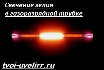 Гелий-газ-Свойства-добыча-применение-и-цена-гелия-4
