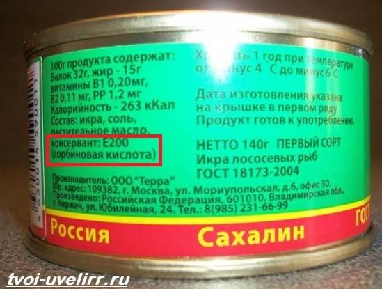Сорбиновая-кислота-Свойства-производство-применение-и-цена-сорбиновой-кислоты-7