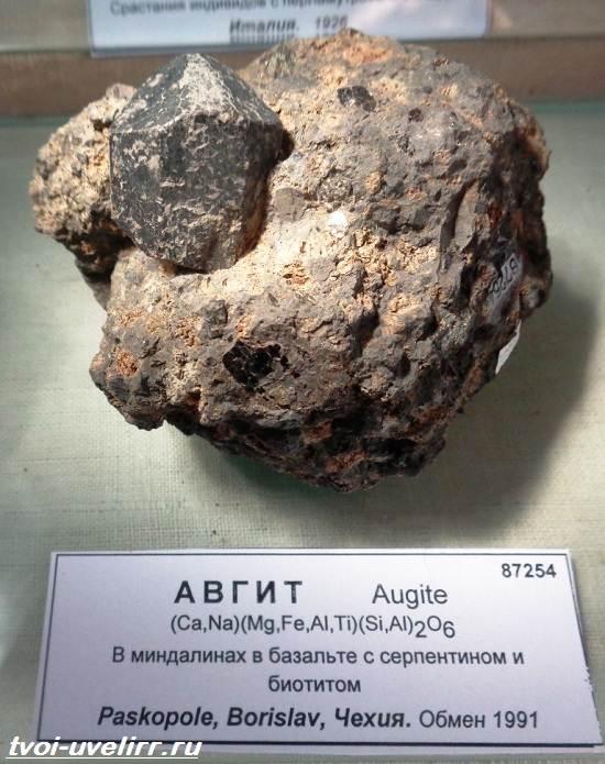 Что-такое-авгит-Свойства-добыча-применение-и-цена-авгита-4