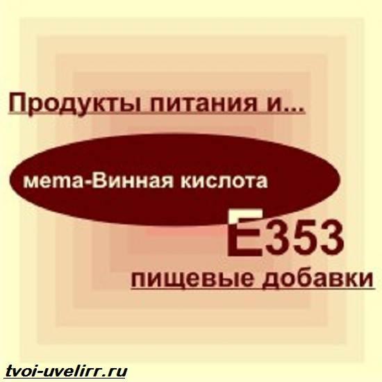 Винная-кислота-Свойства-получение-применение-и-цена-винной-кислоты-5