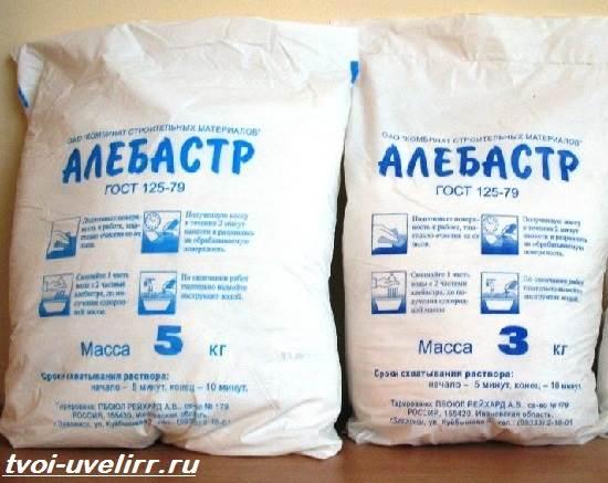 Что-такое-алебастр-Свойства-добыча-применение-и-цена-алебастра-1