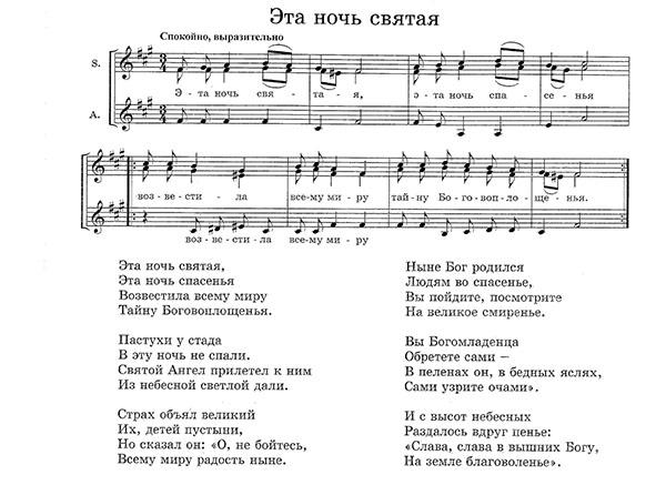 Weihnachtslieder Für Erwachsene.Carols Für Jungen In Russischen Kindern Weihnachtslieder Texte