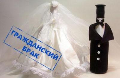 гражданский брак юридическая консультация