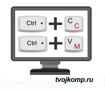 как быстро копировать и вставить с помощью клавиш