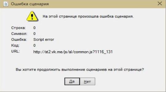 kak-ubrat-oshibku-scenarija-windows-2.jpg