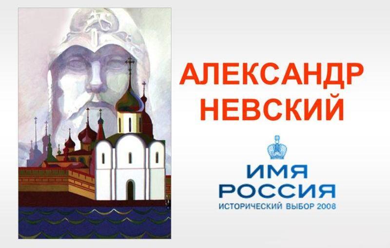 Святейший Патриарх Кирилл о святом благоверном князе Александре Невском