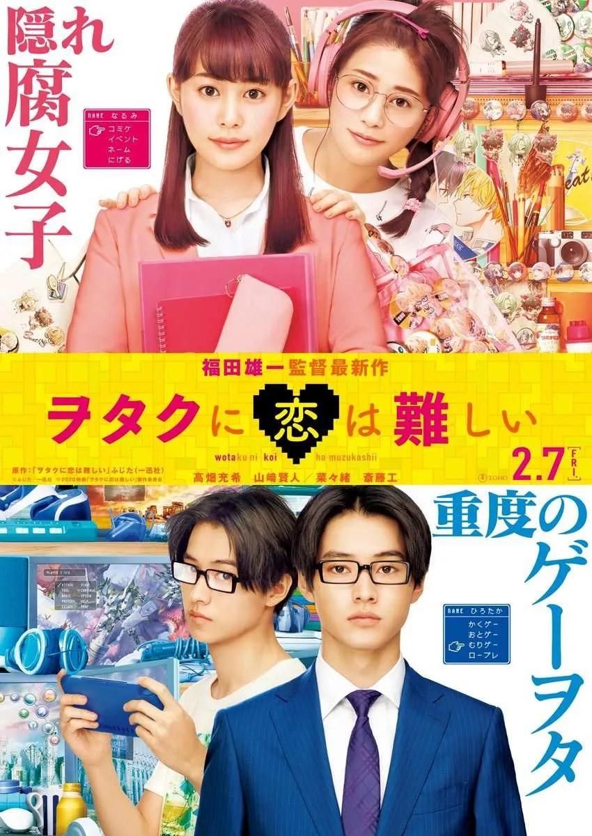 Wotaku Ni Koi Wa Muzukashii 02 Vostfr : wotaku, muzukashii, vostfr, Otaku, Otaku:, Nouvelle, Bande-annonce, Japonais