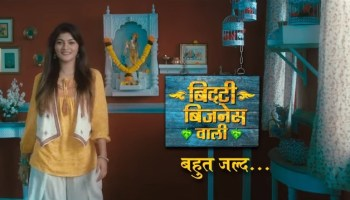 Patiala Babes' Sony TV Serial Wiki, Cast, Story, Timings, Promo, HD