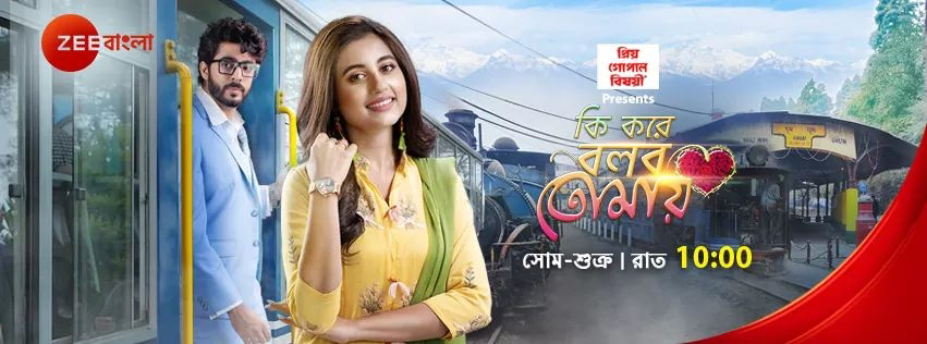 'Ki Kore Bolbo Tomay' Serial Cast, Zee Bangla Plot, Wiki, Images, Pics, Promo, Title Song, Timings | TvSerialinfo
