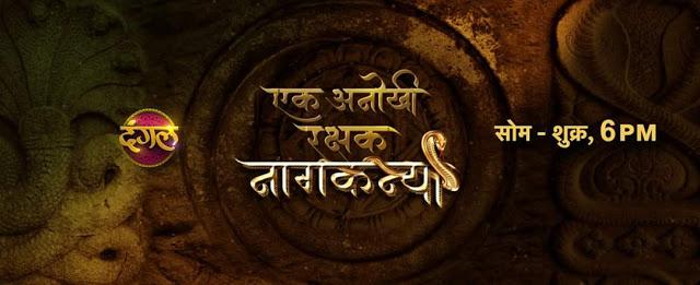 'Naagkanya Naagkanya Ek Anokhi Rakshak' Wiki, Cast, Story, Time, Pics, Images Dangal | TvSerialinfo