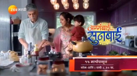 'Agg Bai Sunbai' Cast, Wiki, Spin-off, Starting Date, Story, Promo, Timings| TvSerialinfo