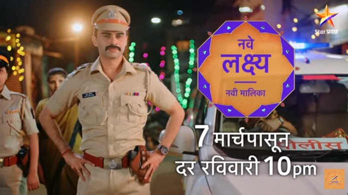 'Nave Lakshya' Serial Cast, Wiki, Story, Real Name, Release Date, Timings (Star Pravah) | TvSerialinfo