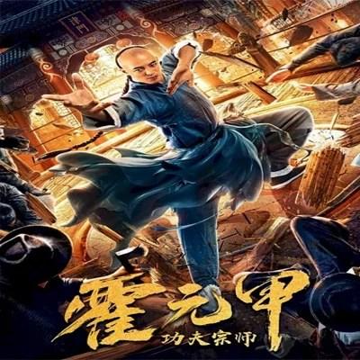 Fearless Kungfu King (2021)