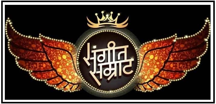 Sangeet Samrat Audition, Registration, Entry Form, Apply Online