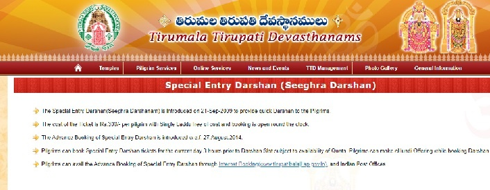 TTD 300 Rs Ticket Booking Online, How to Registred, Special Darshan Tickets
