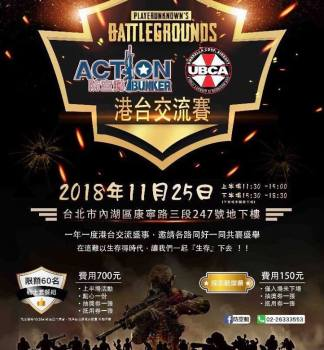Action Bunker防空動-港台交流賽