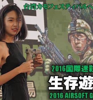 国際カモフェスティバル 2016 台北