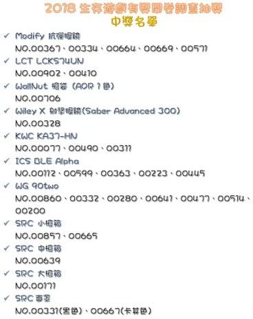 中獎名單.jpg