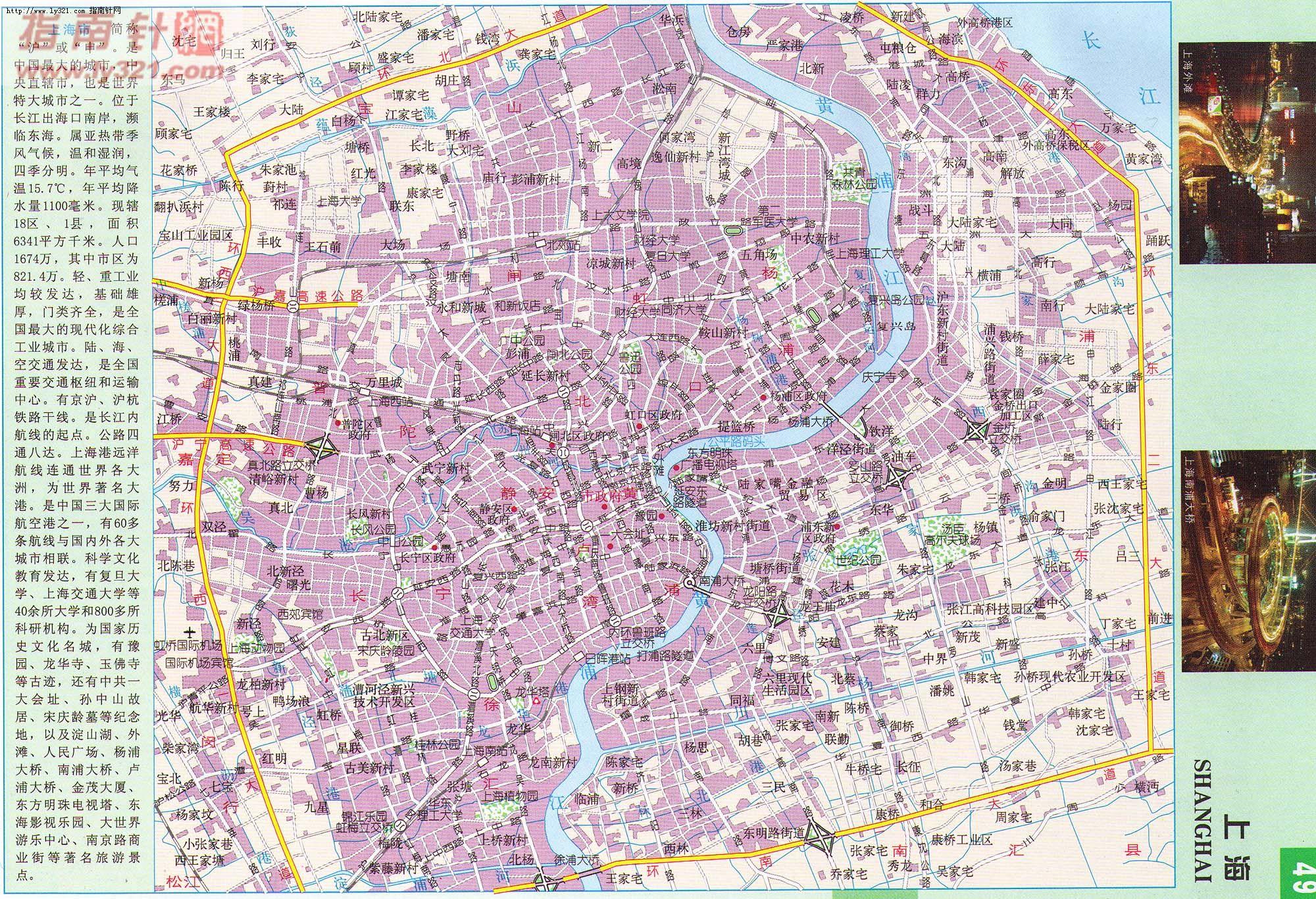 地圖集錦/上海 - 實用查詢