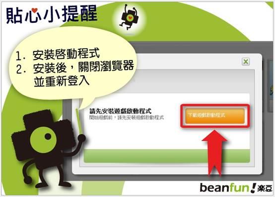 beanfun!2.1教學