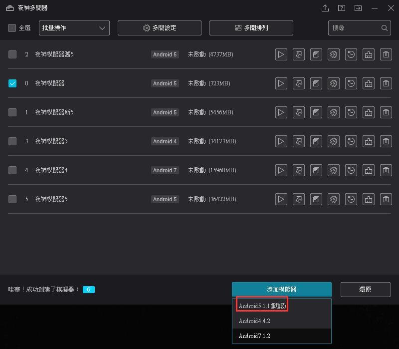 通知~《天堂M》還在用安卓4.4.2版本遊玩或發生閃退嗎? 趕緊替換到5.1.1安卓以上版本遊玩吧~ – 夜神模擬器-在 ...