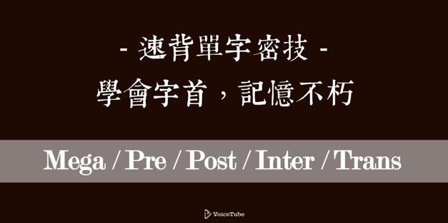 背單字小技巧:掌握字首!常見的字首整理第二彈 mega,post,pre 是什麼意思? 背單字小技巧:掌握字首!常見 ...