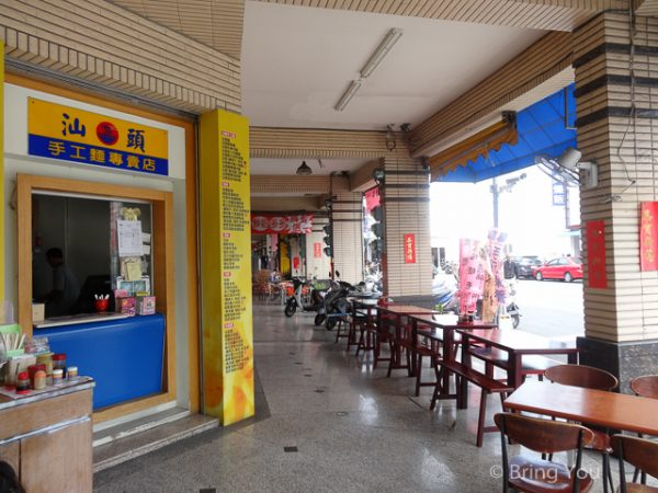 【高雄美食】高鐵左營站附近的黃家汕頭手工麵 → 50年的好滋味   Bring You