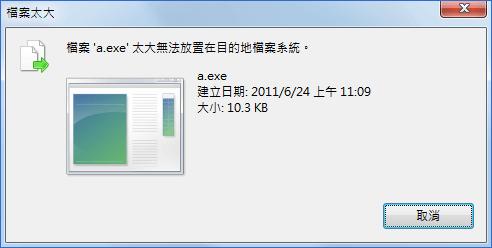 檔案太大無法複製到USB/外接式硬碟 - EaseUS