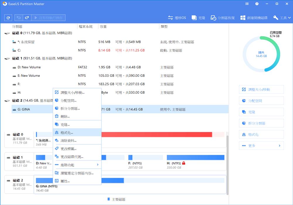 格式化有防寫保護的usb隨身碟 - EaseUS
