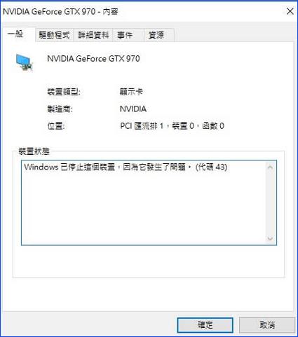解決Windows 10中USB錯誤代碼43並救援資料 - EaseUS