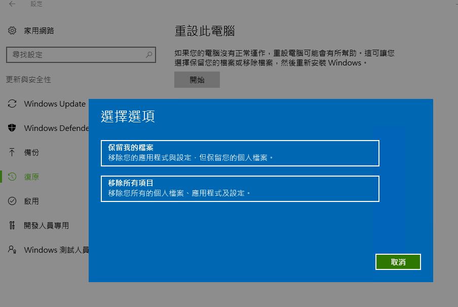在重設Windows 10後救援檔案 - EaseUS