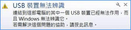 快速解決:Windows 10/8/7/XP中USB裝置無法識別 - EaseUS