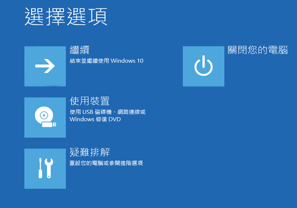 解決: Windows 10自動修復循環 - EaseUS