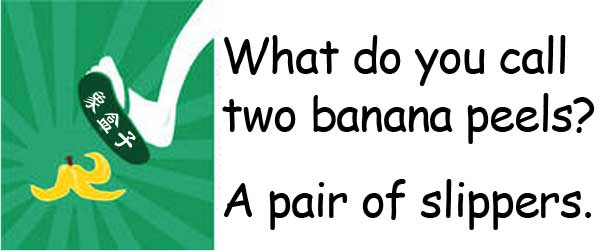 香蕉皮 拖鞋 banana peels slippers