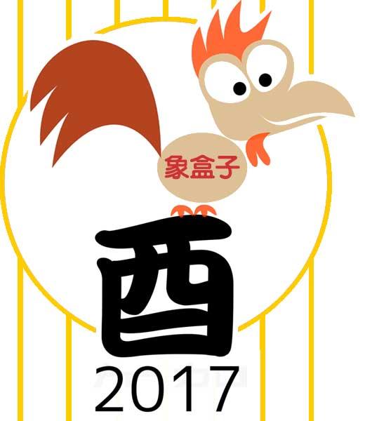 2017 雞年 rooster 公雞