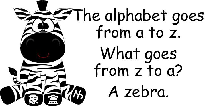 zebra alphabet 斑馬 字母 a z