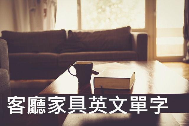 26個客廳家具英文單字   全民學英文