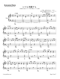いつも何度でも-千與千尋主題曲鋼琴譜檔(五線譜,雙手簡譜,數位譜,Midi,PDF)免費下載