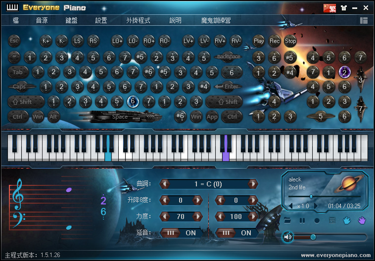 浩瀚宇宙-Everyone Piano精品皮膚風格。讓你的軟體更多彩