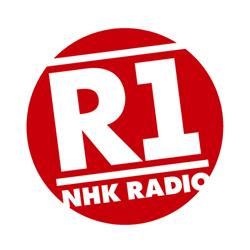 日本NHK廣播電臺一頻道線上收聽:日語時事新聞體育節目為主【NHK Radio R1】 - 飛達廣播網
