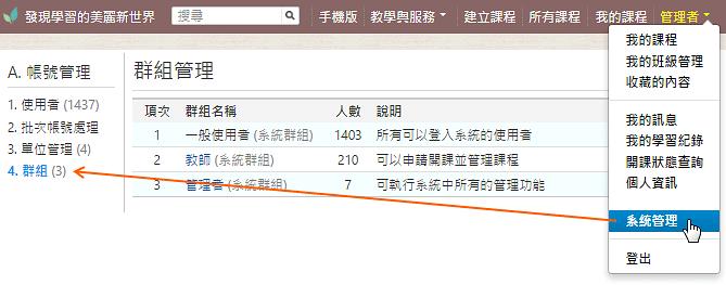 帳號群組設定與管理 | 臺灣數位學習科技
