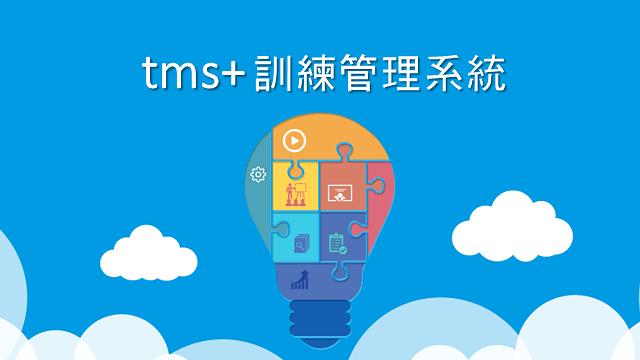 臺灣數位學習科技   臺灣數位學習科技