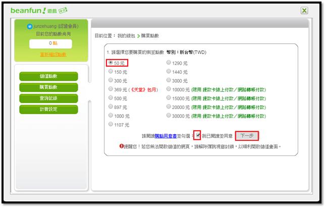 beanfun!樂豆官網GASH會員扣點儲值教學 | GASH 數位娛樂服務平臺 - 遊戲點數儲值 熱門遊戲/直播/博弈