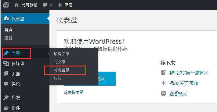 Wordpress添加分類目錄 - WordPress教學