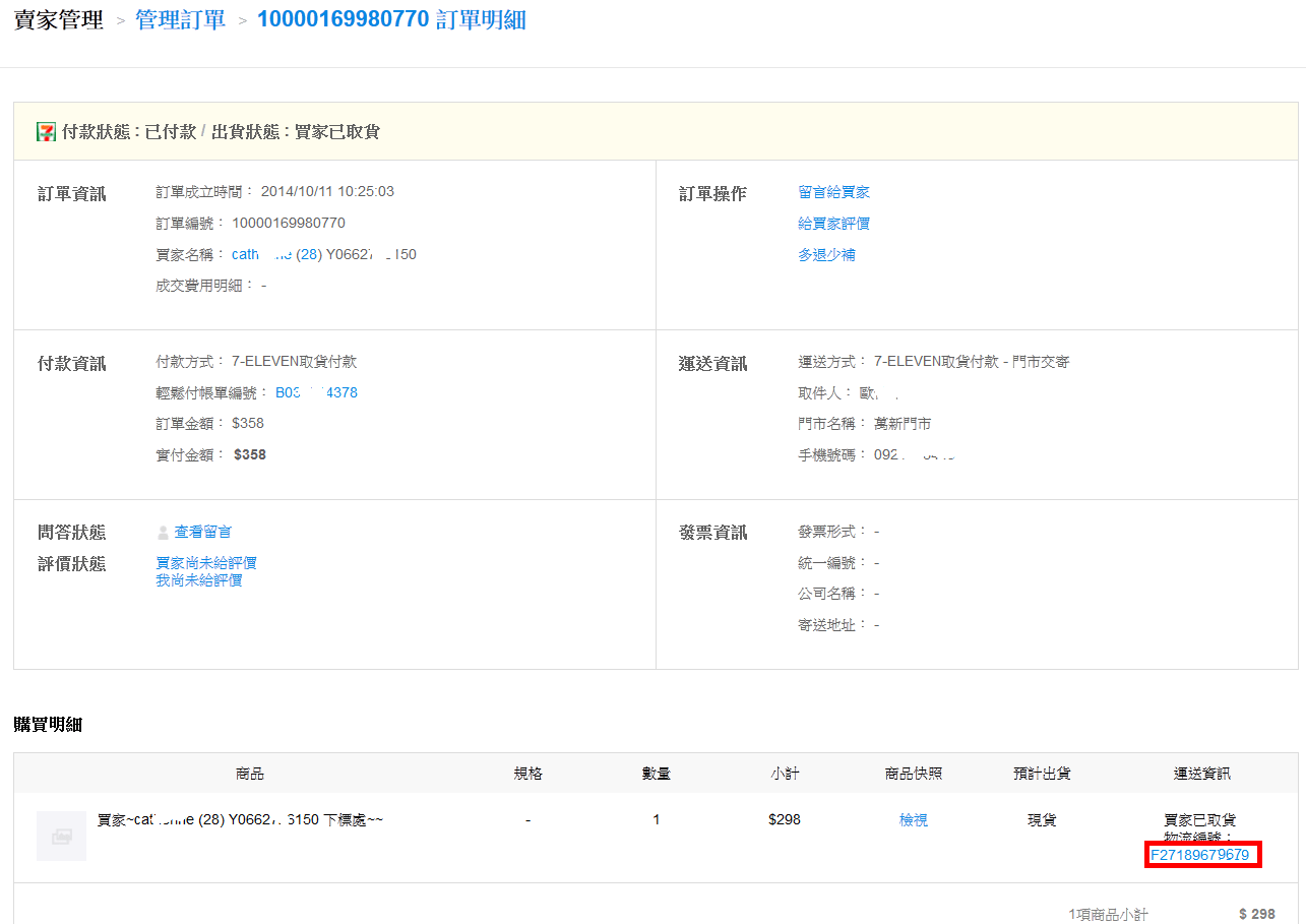 如何查詢7-11取貨付款商品配送狀態? | Yahoo 服務說明 - SLN11223