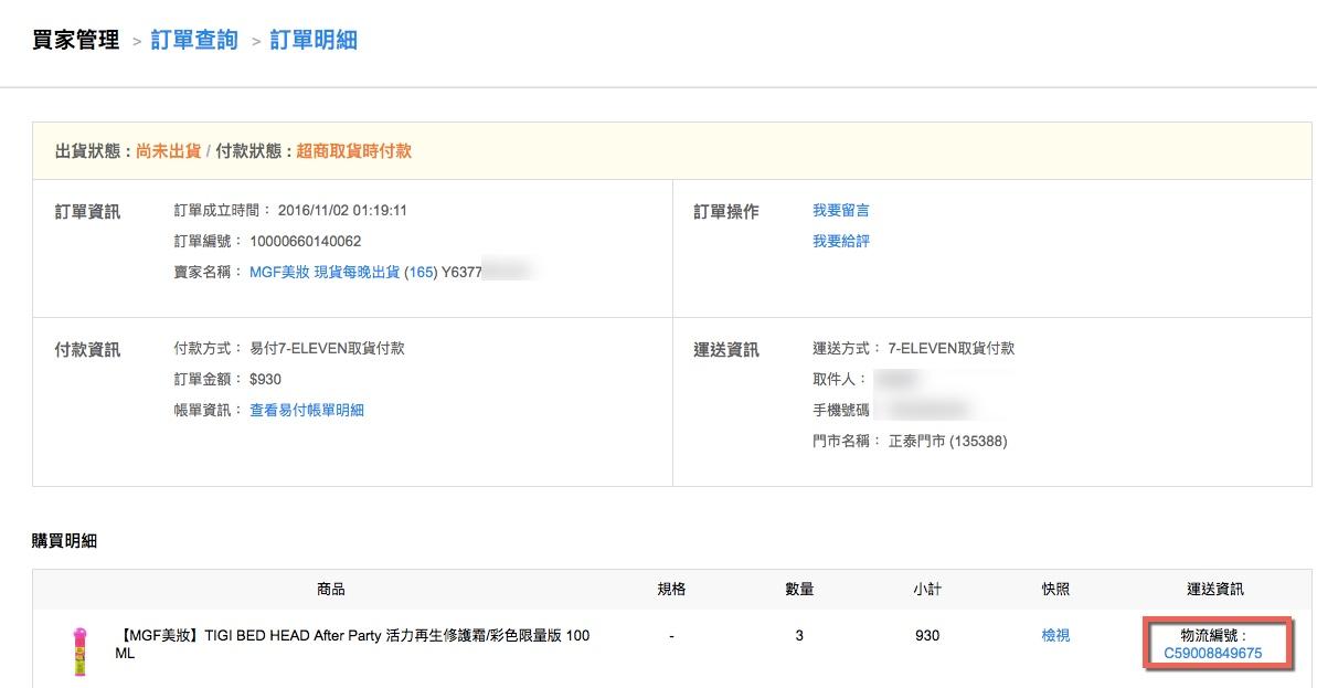 買家如何查看易付7-Eleven超取物流配送進度 | Yahoo 服務說明 - SLN28051