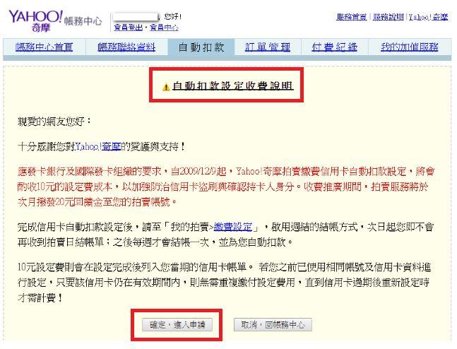 自動扣款申請步驟說明--信用卡自動扣繳   Yahoo 服務說明 - SLN11836