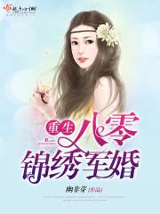 重生八零錦繡軍婚第6948章 沒有那么高興,官二代,幽非芽   黃金屋中文
