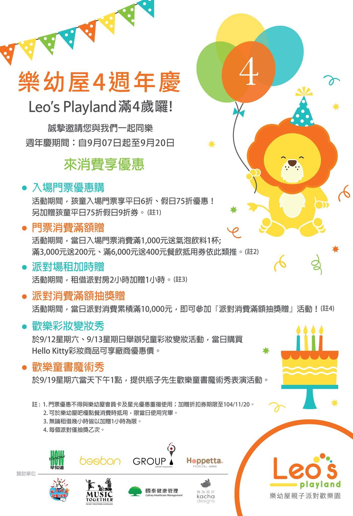 2015 Anniversary Promotion