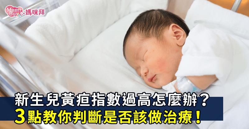 新生兒黃疸指數過高怎麼辦?3點教你判斷是否該做治療! | 媽咪拜MamiBuy